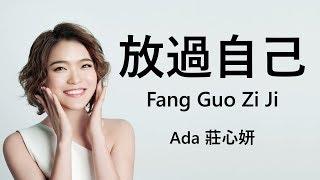 Gambar cover 莊心妍 【放過自己/Fang Guo Zi Ji】【歌詞/Lyrics】