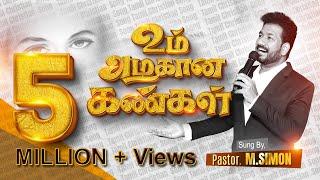 Um Azhagana Kangal   Pastor  M. Simon   Tamil Christian Songs
