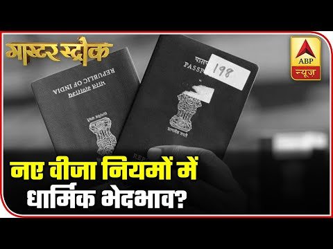 Changes In Indian Visa Made On The Basis Of Religion? | Master Stroke | ABP News