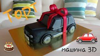 """Торт """"Машина 🚙"""" 3D. Вес 2 кг."""