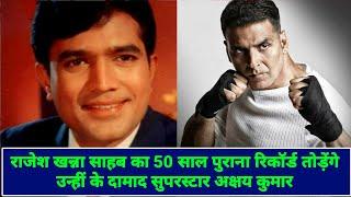 Akshay Kumar will break Rajesh Khanna's 50 years old record | Akshay Kumar, Rajesh Khanna