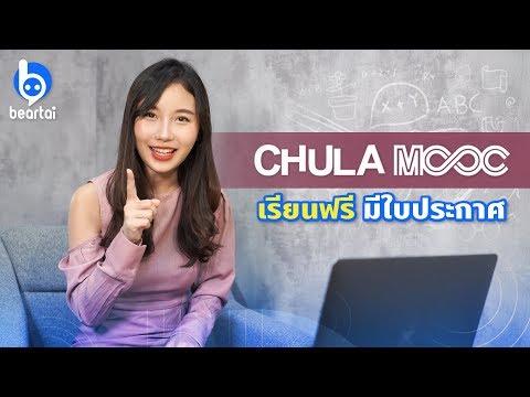 Chula MOOC เรียนฟรี มีใบประกาศ