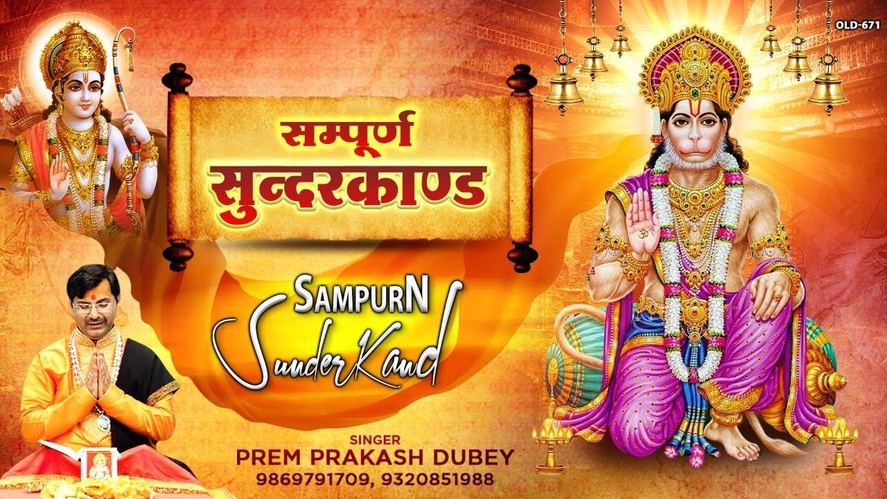 Download सम्पूर्ण सुन्दरकाण्ड पाठ   Sampurn SunderKand   Prem Prakash Dubey