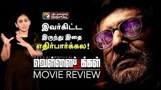 Vellai Pookal Movie Review Vivekh Charle Pooja Devariya Vivek Elangovan PTDigital