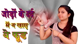 जोड़ो में दर्द की समस्या Home Remedy For Knee Pain Problem (Joint Pain Remedies) Gharelu Upchar