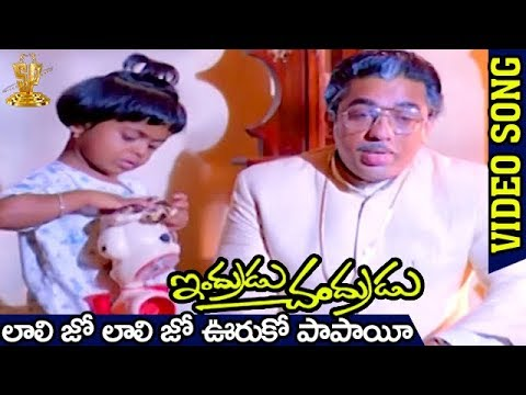 lali jo lali jo uruko papaee Video Song | Indrudu Chandrudu Movie | Kamal Hasan | Vijaya Shanti