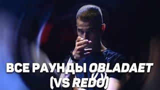 �������� ���� Все раунды OBLADAET (vs REDO) ������