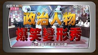 【不代表本台立場!政治人物爆笑變形秀!】20151202 綜藝大熱門 thumbnail