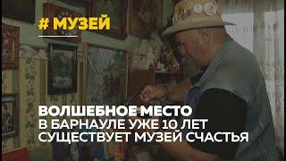 Волшебное место: барнаулец уже 10 лет держит музей счастья