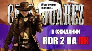 Call of Juarez - В ожидании RDR 2 на ПК [Бородатые игры Lite]