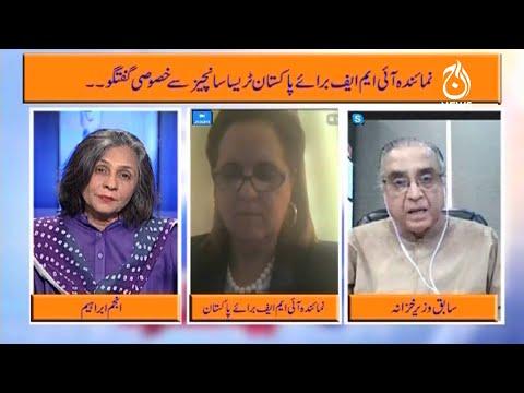 Paisa Bolta Hai with Anjum Ibrahim | 25th April 2021 | Aaj News