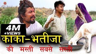 पंकज शर्मा कॉमेडी वीडियो , काका काकी लड़ाई Kaka Kaki Ki Ladai शर्मा फिल्म स्टूडियो