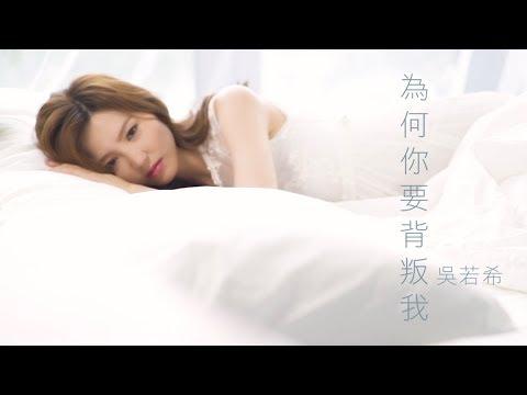 """吳若希 Jinny - 為何你要背叛我 (劇集 """"再創世紀"""" 插曲) Official MV"""