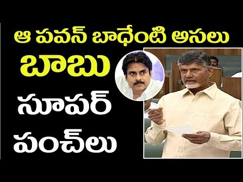 CM Chandrababu Naidu Strong Counter To Pawan Kalyan Comments | AP Assembly || 2day 2morrow