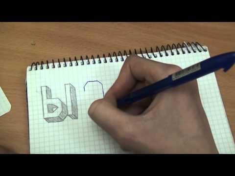 """3D буквы-""""Ъ,Ы,Ь,Э,Ю,Я"""""""