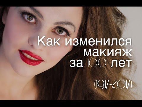 Как изменился макияж за 100 лет / 1917-2017