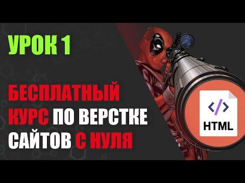 HTML УРОК 1. ДЕЛАЕМ СВОЙ ПЕРВЫЙ САЙТ С НУЛЯ