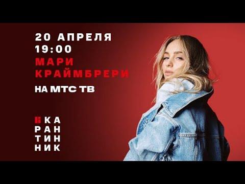 МТС «Карантинники» - Концерт Мари Краймбрери