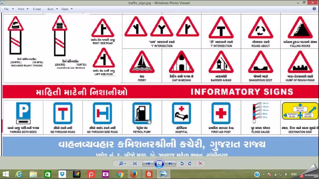 Rto Exam In Gujarat Question Book