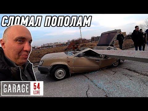 СТОЛБ УПАЛ на АВТО \ АВТО ФУТБОЛ \ ДРИФТ UZ Гараж 54 LIFE
