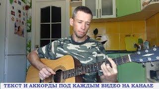 Алексей Глызин 19 лет гитара кавер дд