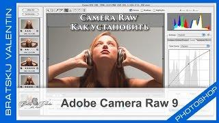 Camera Raw Как установить?