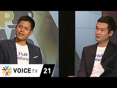 Wake Up News - 'ไทยรักษาชาติ' คือ นอมินีพรรคเพื่อไทย?