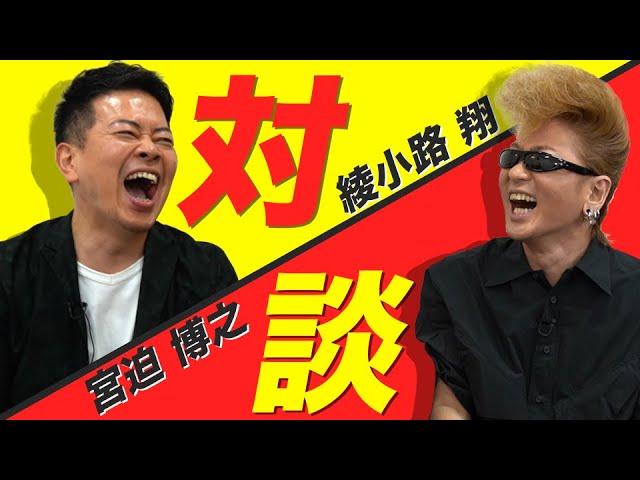 【宮迫博之×綾小路 翔 対談】氣志團TVスペシャル!!コラボライブに続く2人の対談!!