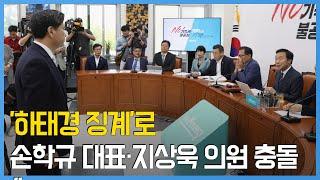 '하태경 징계'로 손학규·지상욱 충돌
