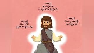 21.2.7 건강한교회 주일학교