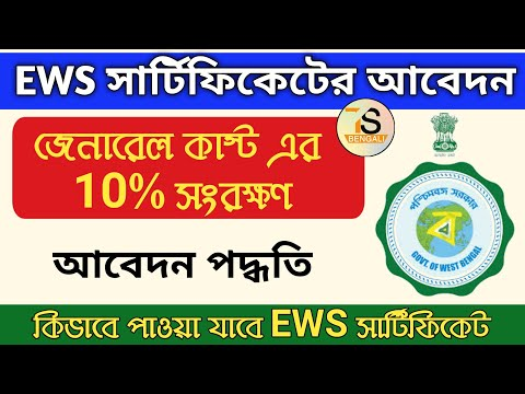 How To Apply For EWS Certificate In West Bengal | EWS Eligibility And Form Fill Up