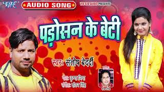 भोजपुरी का नया सबसे हिट गाना 2019 - Padosan Ke Beti - Santosh Brdardi - Bhojpuri Hit Song