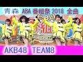 チーム8 ライブ ABA番組祭2018 全曲 AKB48 TEAM8 曲のみ ジャーバージャ #好きなんだ 大声ダイヤモンド 11月のアンクレット 蜂の巣ダンス 47の素敵な街へ 雨ふらしカルテット