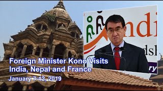 河野外務大臣のインド,ネパール及びフランス訪問