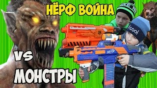 [Нёрф Битва на Русском] МОНСТРЫ\\\Nerf MONSTERS
