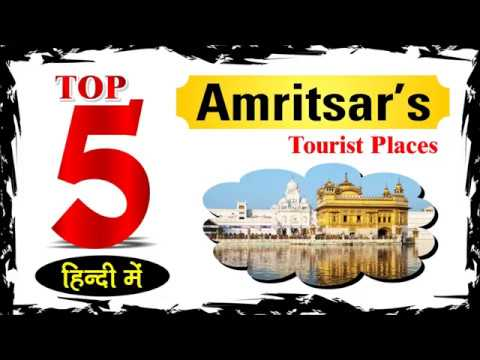 Top 5 Amritsar's Tourist Places with Hindi Detail