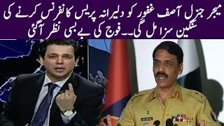 DGISPR Asif Ghafoor Punished For Courageous Press Conference | At Q