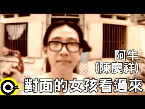 阿牛(陳慶祥)-對面的女孩看過來 (官方完整版MV)