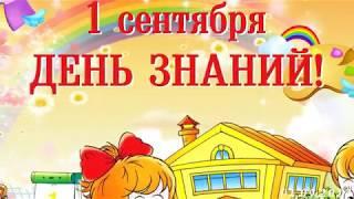 """""""1 сентября - День знаний"""" ГУО """"Ясли-сад №109 г.Гродно"""""""