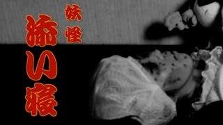 ひとりぼっちで寝るのが苦手な妖怪... 【パラレル妖怪図鑑一覧】 https:...