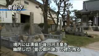 清盛ゆかりの史跡めぐり 大輪田泊編 西條遊児 検索動画 6