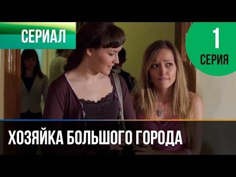 ▶️ Хозяйка большого города 1 серия - Мелодрама | Смотреть фильмы и сериалы - Русские мелодрамы - Ruslar.Biz