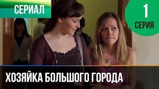▶️ Хозяйка большого города 1 серия - Мелодрама | Смотреть фильмы и сериалы - Русские мелодрамы