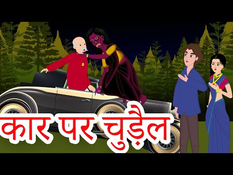 कार  पर चुड़ैल  Witch in The Car Hindi Kahaniya - Hindi Stories - Bed Time Moral Stories fairy tales