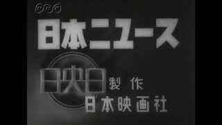 日本ニュース 戦後編 第1号