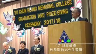 Publication Date: 2018-06-28 | Video Title: 17 18校監李敬志先生致辭(余振強紀念中學YCKMC)