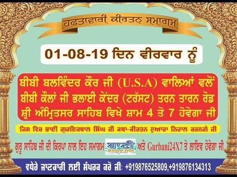Live-Now-Gurmat-Kirtan-Samagam-From-Amritsar-Punjab-1-August-2019