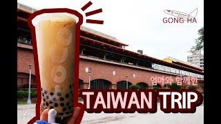 엄마와 함께한 TAIWAN Trip feat. 모두투어…