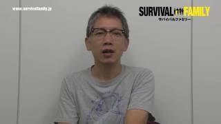 矢口監督最新作 映画『サバイバルファミリー』 オフィシャルサイト http...