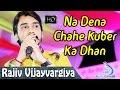 Na Dena Chahe Kuber Ka Dhan | ना  देना  चाहे कुबेर का धन | Rajiv Vijayvargiya | जैन सांग्स